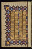 Illuminated Manuscript Koran,  The left side of a double page of a table of divination (bibliomancy or tafa'ul), Wa Royalty Free Stock Photography