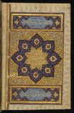 Illuminated Manuscript Koran,  The right side of an illuminated double-page frontispiece, Walters Art Museum Ms. W.569, fol. 1b Stock Photos