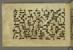 Illuminated Manuscript Koran, Walters Art Museum Ms. W.552, 41a Stock Photography