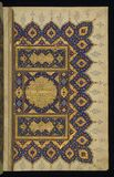 Illuminated Manuscript Koran, Walters Art Museum Ms. W.569, fol. 331b Royalty Free Stock Photo