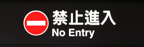 Illuminated & x22;No Entry& x22; sign in traditional Chinese characters Stock Image