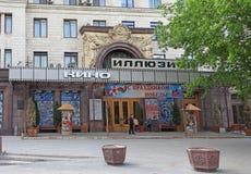 Illusion cinema theatre in Kotelnicheskaya embankment. Moscow Stock Photography