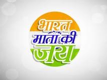 Illustratie van de Achtergrond van de de Onafhankelijkheidsdag van India Royalty-vrije Stock Fotografie