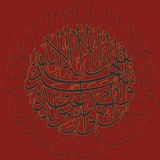 Illustration of an arabic calligraphic symbol Royalty Free Stock Photo