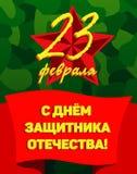 Illustration avec les mots sur l'étoile soviétique rouge et une bannière rouge large Photo stock