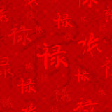 Illustration of Chinese Characters background Royalty Free Stock Image