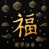 Chinese New Year 2019 with Chinese lanterns hanging. Illustration of Chinese New Year 2019 with Chinese lanterns hanging royalty free illustration