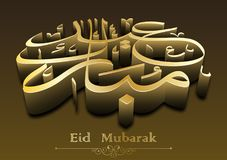 3D arabic calligraphy text of Eid Mubarak. Illustration of 3D arabic calligraphy text of Eid Mubarak Royalty Free Stock Images
