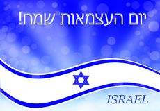Independence Day of Israel. Illustration of the day of independence of Israel with the inscription in hebrew - independence day Israel stock illustration