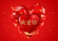 """Illustration de coeur d'amour ½ d'ä de› de """"de æ de æˆ """", je t'aime, calligraphie manuscrite chinoise illustration stock"""