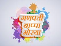 Illustration de festival indou Ganesh Chaturthi Background Photographie stock libre de droits