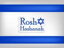 Illustration de fond juif de Shanah Tovah de nouvelle année illustration stock