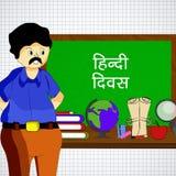Illustration de Hindi Divas Background Photographie stock libre de droits