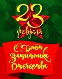 Illustration de l'étoile rouge soviétique et de l'inscription sur bannières larges rouges Photographie stock libre de droits