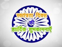 Illustration des Indien-Unabhängigkeitstag-Hintergrundes Lizenzfreie Stockfotos