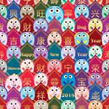 Dog year family hold Chinese diamond shape seamless pattern Royalty Free Stock Images