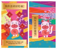 Dog year cute cartoon Chinese pocket money Royalty Free Stock Image