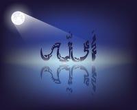 Illustration för ALLAH kalligrafivektor Arkivfoton