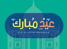 Illustration för Eid Ul Fitr Mubarak hälsningkort, islamisk festival för banret, affisch, bakgrund, reklamblad, illustration royaltyfri illustrationer