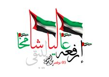 Illustration för vektor Förenade Arabemiraten för nationell dag royaltyfri illustrationer