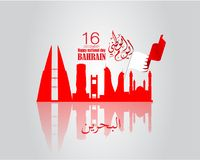 Illustration för vektor självständighetsdagenBahrain för nationell dag vektor illustrationer