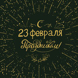 Illustration of hand-lettering that says congratulations from 23 February holiday. Illustration suitable for cards, prints, t-shirt. Quote in Russian Stock Photos