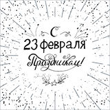 Illustration of hand-lettering that says congratulations from 23 February holiday. Illustration suitable for cards, prints, t-shirt. Quote in Russian Royalty Free Stock Images
