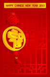Illustration of happy Chinese new year 2015 with gold amulet on red background.  Stock Photos