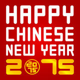 Illustration of happy Chinese new year 2015 with gold amulet on red background Stock Photography