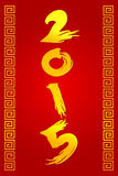 Illustration of happy Chinese new year 2015 with on red background.  Stock Photos