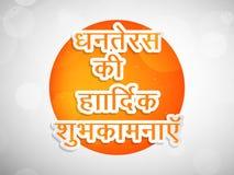 Illustration of hindu festival Diwali background Stock Photos