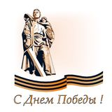 Victory Day background with the soldier-liberator monument. Illustration if Victory Day May 9 card Stock Photography