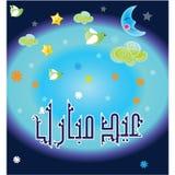Illustration of Islamic Art design. A  illustration of Islamic Art design with colorful background and writing Eid mubarak in arabic Royalty Free Stock Photos