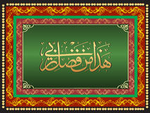 Illustration of islamic holly words Stock Images