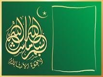 Illustration of islamic holly words Stock Image