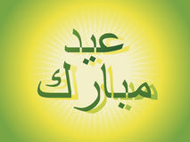 Illustration, islamic holly words for the eid Stock Image