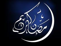 Illustration islamique Photos libres de droits