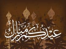 Illustration islamique Image libre de droits