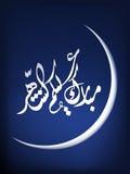Illustration islamique Photo stock