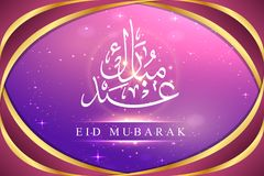 Illustration islamique moderne de carte d'Eid Mubarak Wide Background Banner And Image stock