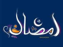 Ramadan Kareem Generous Ramadan greeting with illuminated lamp. Illustration of Ramadan Kareem Generous Ramadan greeting in Arabic freehand with illuminated lamp Royalty Free Stock Photo