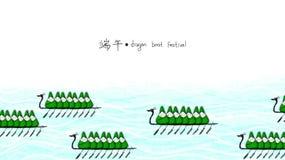 Illustration of  rice dumpling for Dragon Boat Festival Royalty Free Stock Image