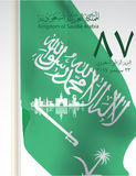 Illustration of Saudi Arabia flag for National Day 23 rd september. Illustration of Saudi Arabia  National Day 23 rd september WITH Vector Arabic Calligraphy Royalty Free Stock Photo