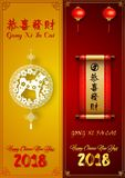 Vertical banners set with 2018 Chinese new year elements year of the dog. White dog in round frame, Scroll, Hanging Chinese Lanter. Illustration of Vertical Stock Photo