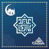 Illustrationen Eid al-Fitr ?r en viktig religi?s ferie som ?ver hela v?rlden firas av muselmaner som markerar slutet av Ramadan arkivfoto