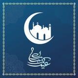 Illustrationen Eid al-Fitr ?r en viktig religi?s ferie som ?ver hela v?rlden firas av muselmaner som markerar slutet av Ramadan arkivbilder