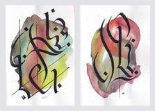 Illustrazione astratta di arabesque di calligrafia sul fondo variopinto dell'acquerello illustrazione di stock
