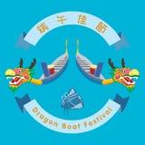 Illustrazione del segno di festival di Dragon Boat Fotografia Stock