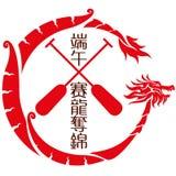 Illustrazione di progettazione dell'icona della barca del drago Immagini Stock Libere da Diritti