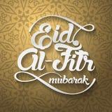 Illustrazione di vettore della cartolina d'auguri di Eid al-Fitr Mubarak Immagini Stock